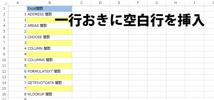 一行おきに空白行を挿入する Excel エクセル 2016 2013技