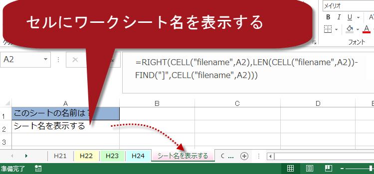 シート名をセルに表示するCELL関数とRIGHT関数