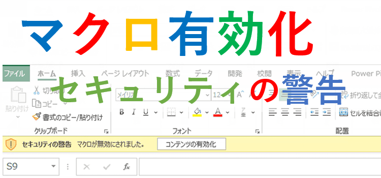 Excel2019,Excel2016でマクロを有効にする方法