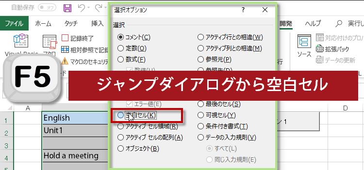 Excel マクロ データのない不要な行 空白行を削除するマクロ