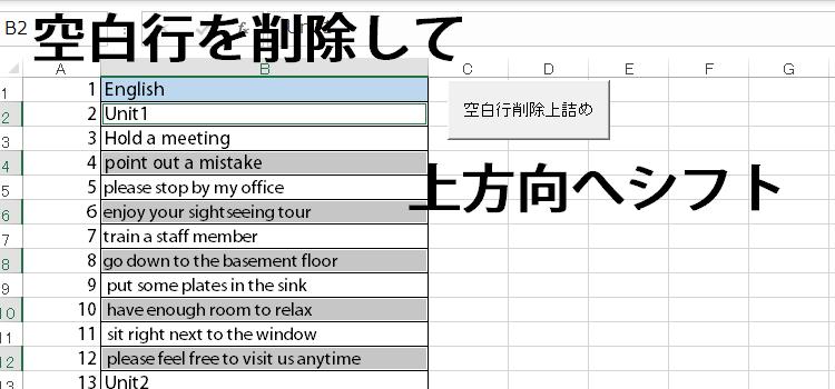 Excel マクロ データのない不要な行 空白行を削除するマクロをボタン