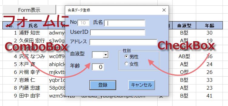 ボックス 連動 チェック エクセル