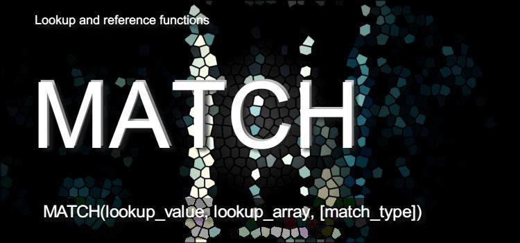 match関数の使い方