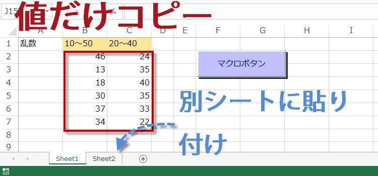 マクロ コピー エクセル 【VBA】Excelマクロでのコピペの方法を解説(コピー&ペースト)