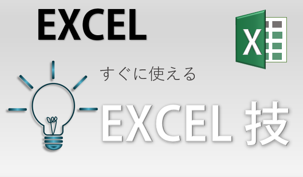 Excel技