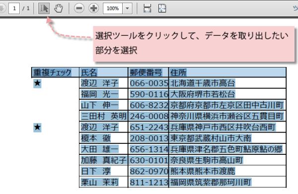 excel マクロ ファイル選択 pdf 印刷