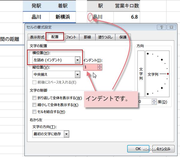 セルの先頭に空白入れる Excel2013基本操作セルの先頭に空白入れる Excel2013基本操作セルの頭に空白を入れて見やすい表にする