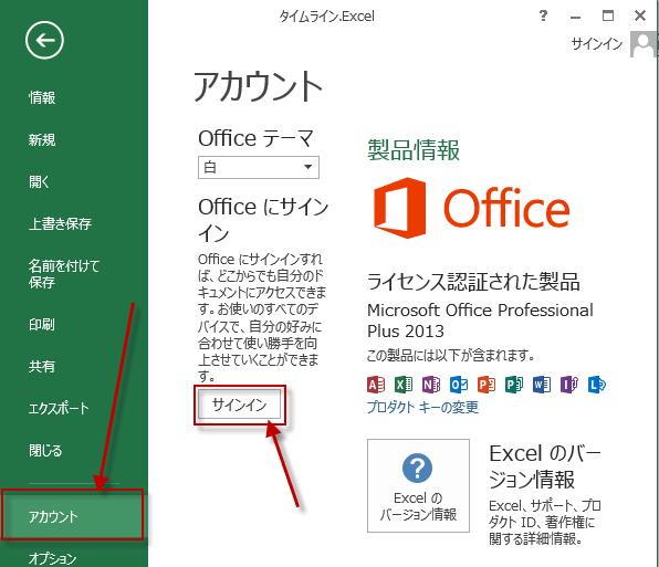 excel2013 officeにサインイン excel基本操作編