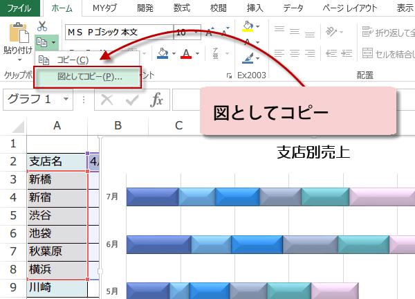 セルを図としてコピーする:Excel 一般|即効テク …