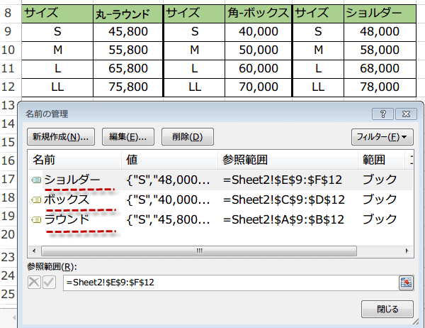 INDIRECT関数とVLOOKUP関数の使い方3