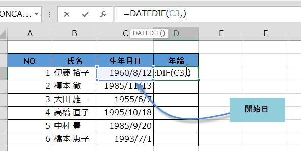 Excel生年月日(西暦)から現在の年齢を求めるDATEDlF関数~Excel ...