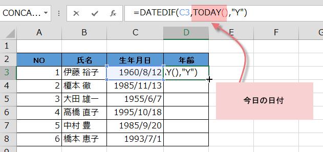 年齢 エクセル 関数