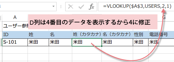 VLOOKUP関数の使い勝手を良くする5