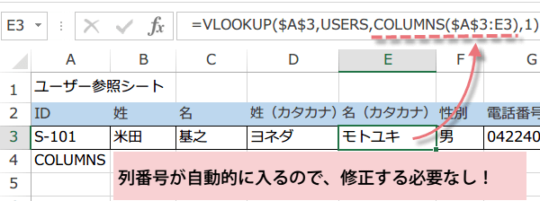VLOOKUP関数の使い勝手を良くする6