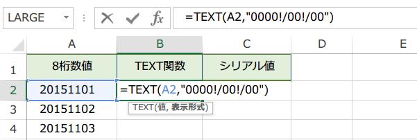 8桁の数値から日付を作成 TEXT関数編