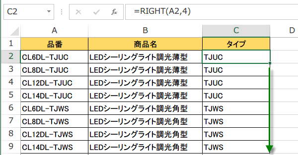 RIGHT関数の使い方3
