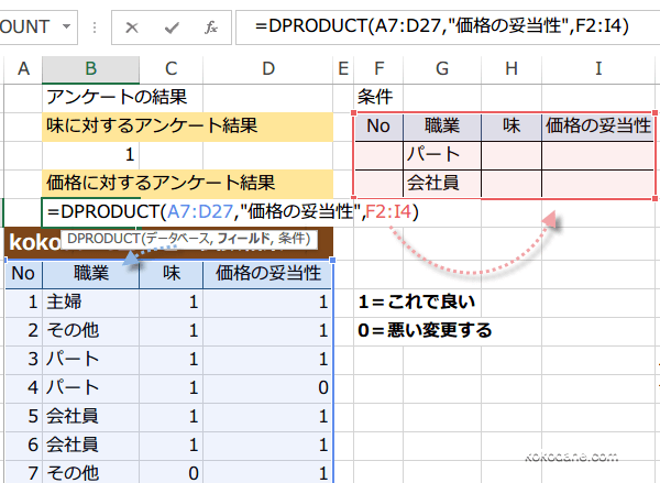 DPRODUCT関数使い方4