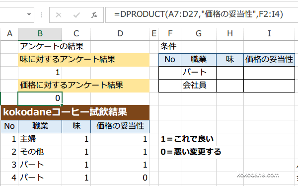 DPRODUCT関数使い方5