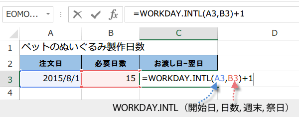 WORKDAY.INTL関数の使い方1