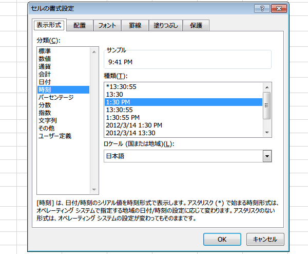 NOW関数の使い方4
