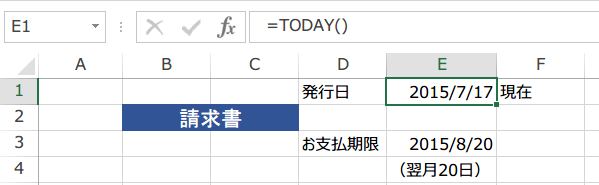 TODAY関数の使い方1