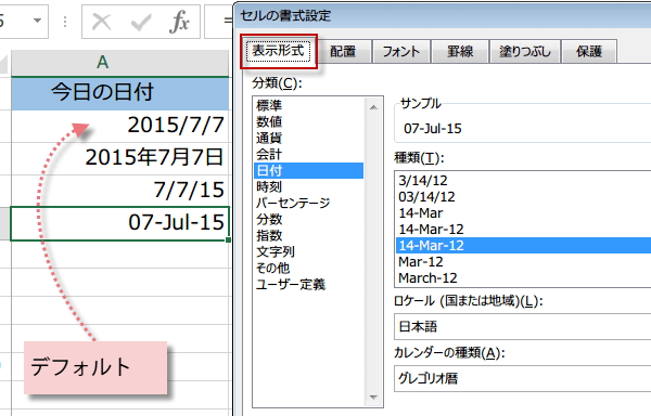 TODAY関数の使い方2
