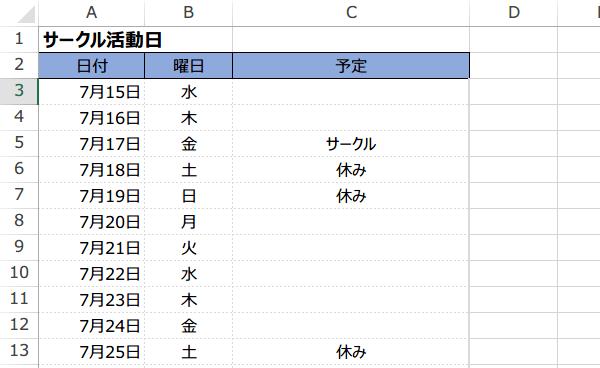 【Excel2013】条件付き書式:ある条件の時に ...