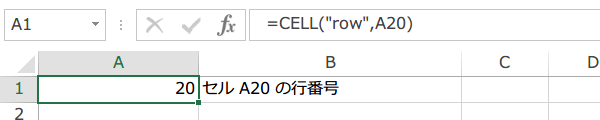 CELL関数の使い方2