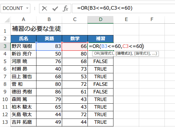 excel or関数の使い方 論理関数