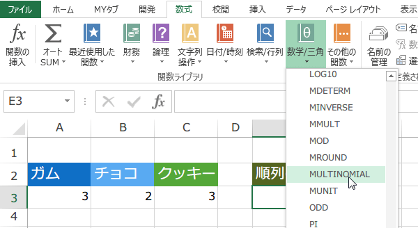 MULTINOMIAL関数の使い方
