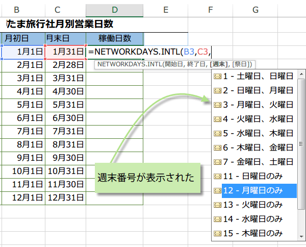NETWORKDAYS.INTL関数の使い方2