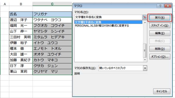 マクロ 選択範囲の文字列をすべてひらがなに変換For Each ~Excel ...