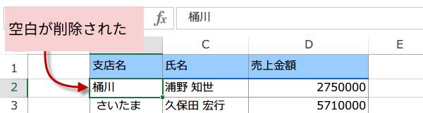 文字列の先頭や末尾のスペースだけ削除する Excel 2013 マクロ講座文字列の先頭や末尾のスペースだけ削除する Excel 2013 マクロ講座先頭や末尾のスペースだけ削除
