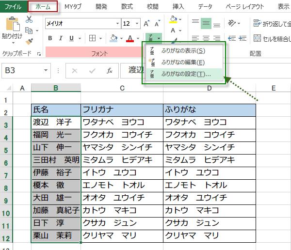 ふりがなのカタカナをひらがなに変換する~技BEST Excel