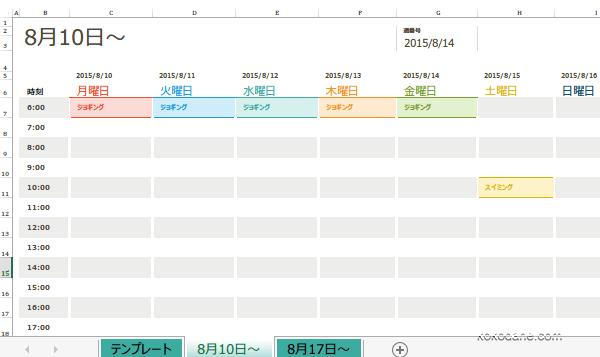 Excelで日単位のスケジュール表 ...