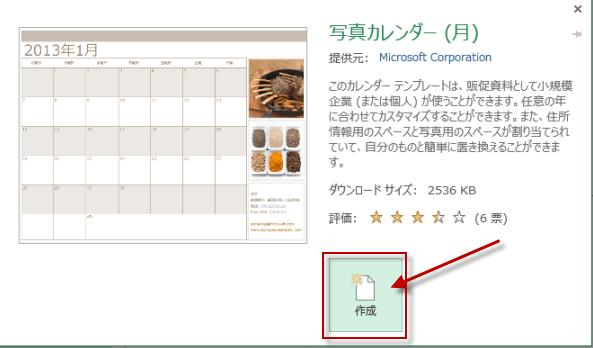 Excelテンプレートからカレンダーを作る方法excelエクセル
