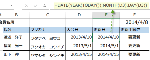 DATE関数YEAR関数MONT関数HMONTH