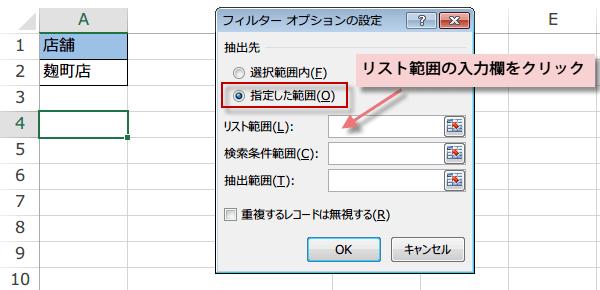 条件に当てはまるデータを別シートに抽出する~Excel(エクセル ...
