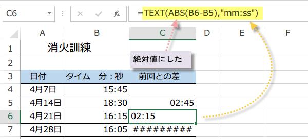 引き算 エクセル 時間