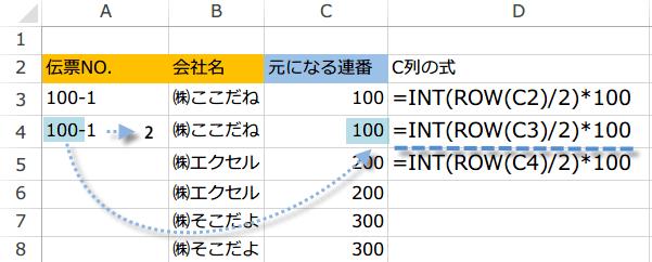 関数 番 エクセル 連
