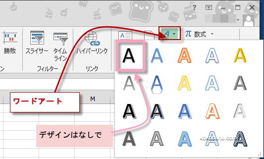 Excel印鑑を作る~Excel 2013Excel用の「印鑑を作る」