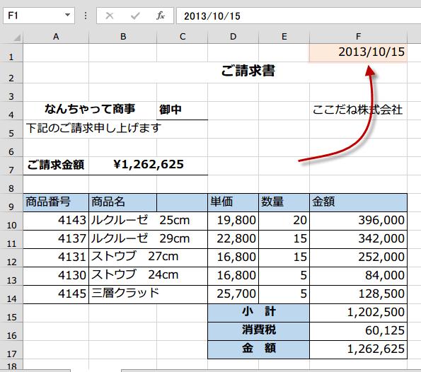 の excel 日付 今日