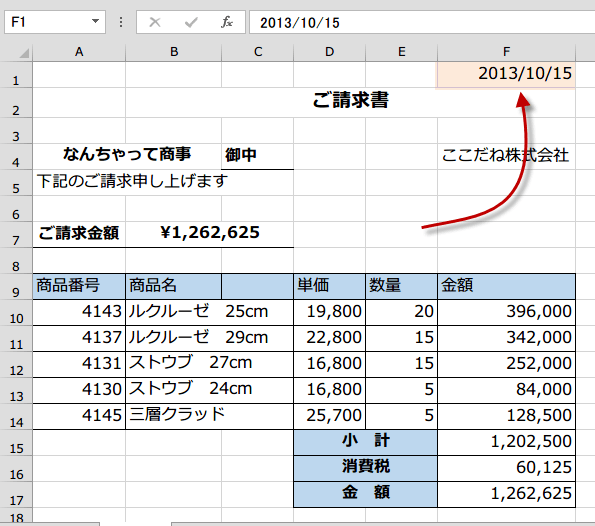 Excel今日の日付を自動入力
