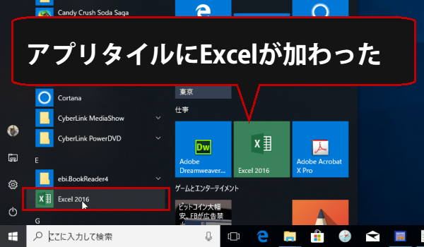 Excel 2016を起動5アプリタイル