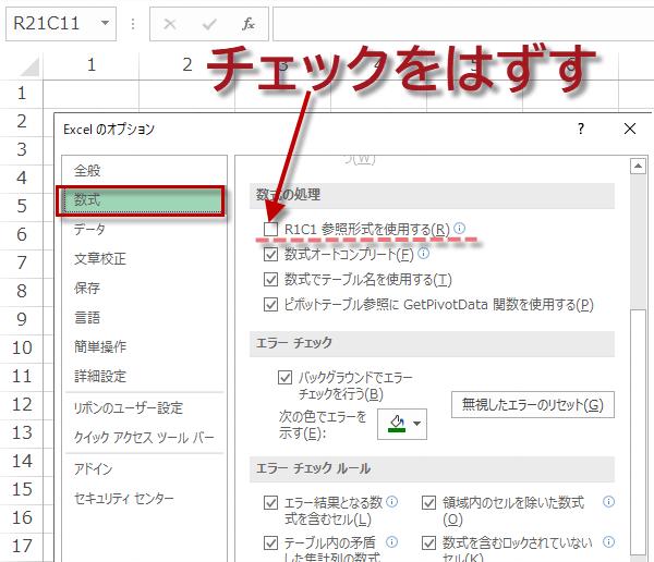 表示 エクセル 列 番号 【エクセル2007】隠れた行や列を再表示させるには?