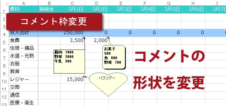 エクセルコメントの枠の形を変更するエクセルコメントの枠の形を変更するコメントの枠の形を変更