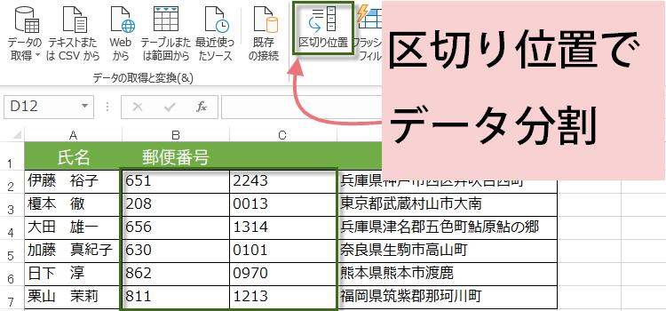 Excel セル の 分割