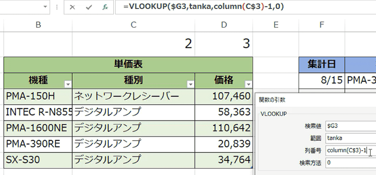 VLOOKUP関数とCOLUMN関数