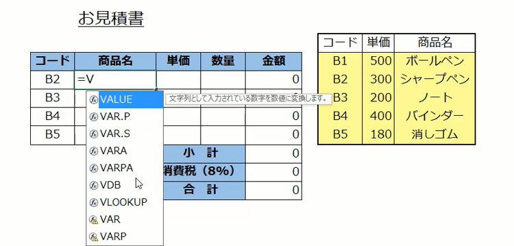 VLOOKUP 関数とCOLUMN関数の組み合わせ