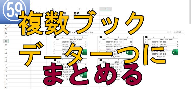 複数ブックのデータを一つのまとめブックのシートにまとめる Excel塾の ...